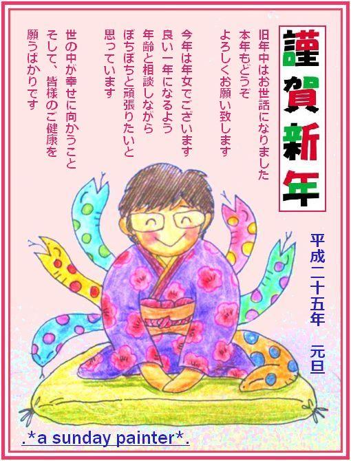 2013 年賀 1web(ブログ用).jpg