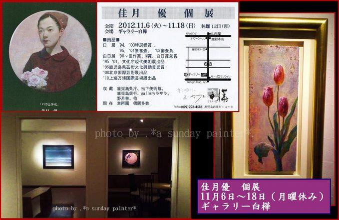 佳月優 個展2012 web.jpg