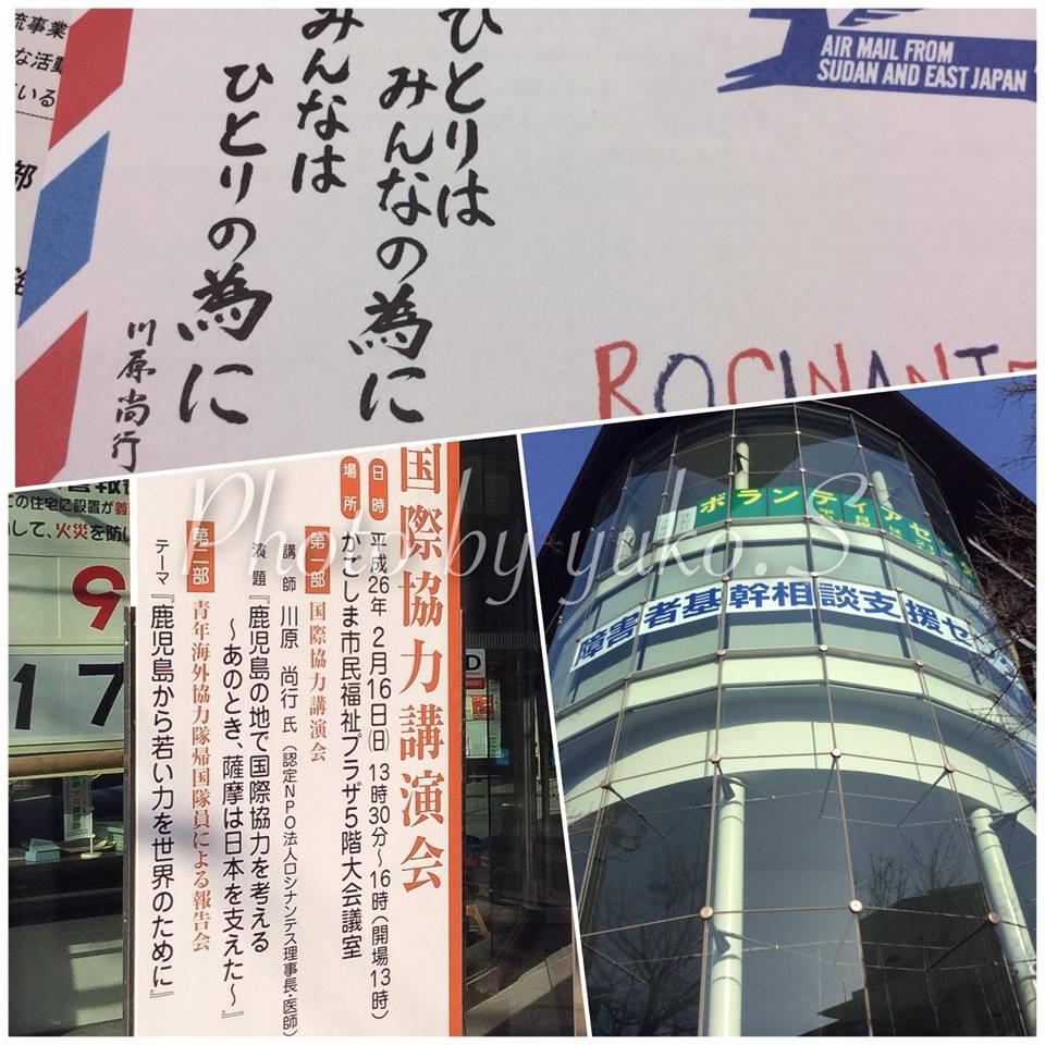 川原医師講演会(2)2014 2.16.jpg