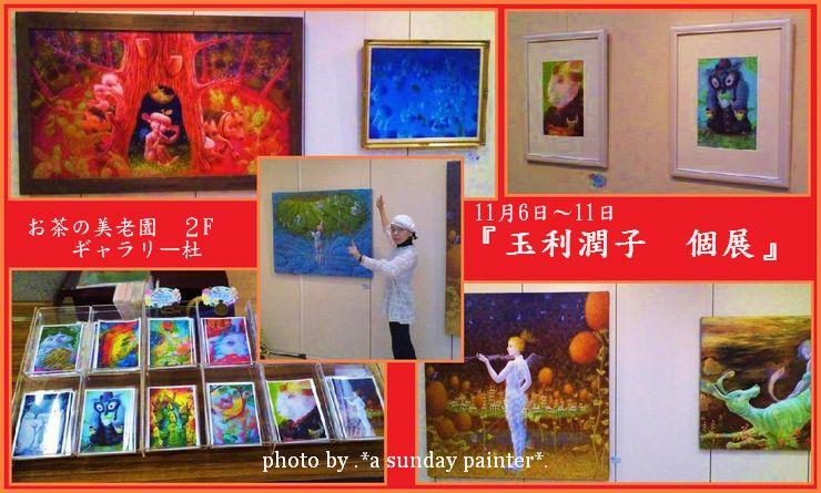 玉利潤子展2012 web.jpg