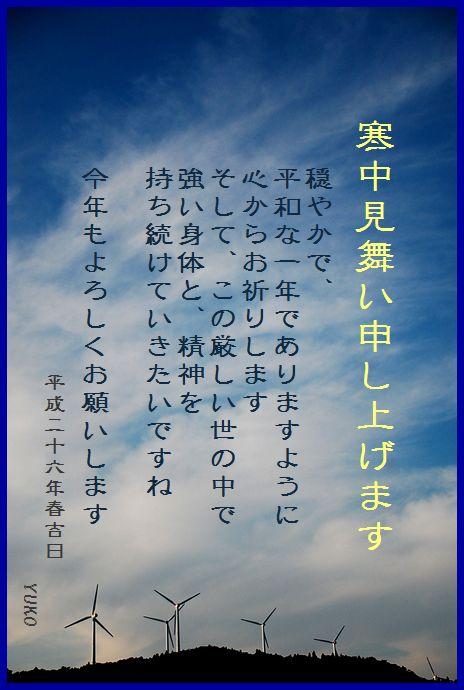 2014寒中見舞い ブログ編.jpg